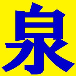 リンク 泉ケンタ 伏見 長岡京 向日 大山崎 京都3区