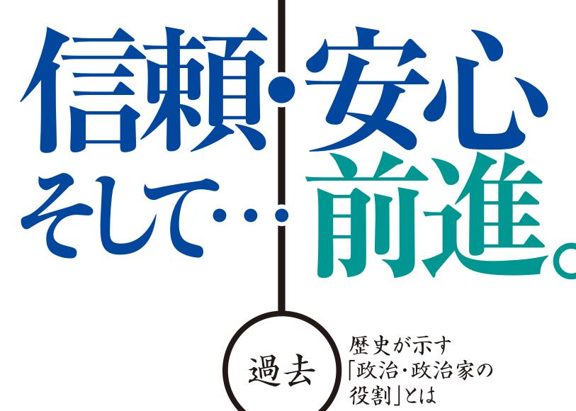 2016信頼安心ビラ表紙