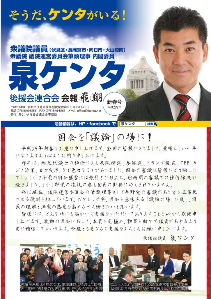 泉ケンタ後援会会報2017新春1