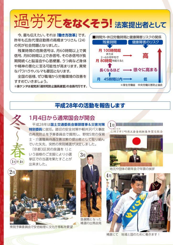 泉ケンタ後援会会報2017新春2