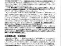 「阪神高速8号京都線の値下げ」が実現